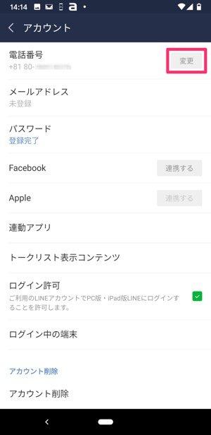 【LINE】電話番号を変更する(プロフィール/アカウント画面を開く)