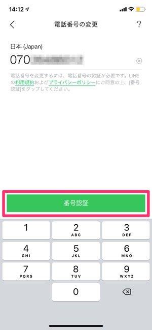 【LINE】電話番号を変更する(新しい電話番号を入力)