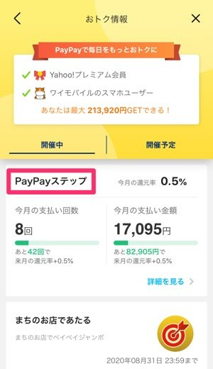 【PayPay】還元率確認方法