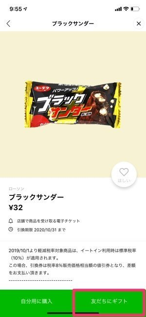 【LINEブロック】LINEギフト(贈り先選択)