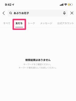 【LINE】ブロック時のトーク検索