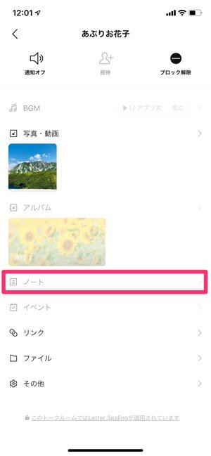 【LINEブロック】ノート(iOS)