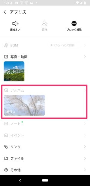 【LINEブロック】アルバム(Android)