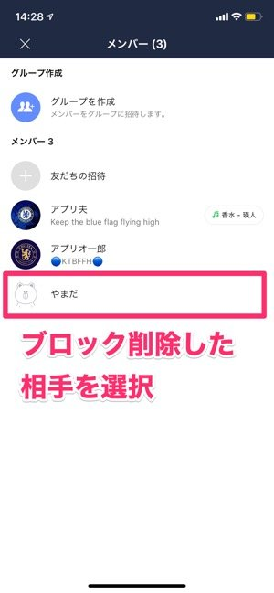 【LINE】ブロック削除した友だちを復活(グループ/複数人トーク)