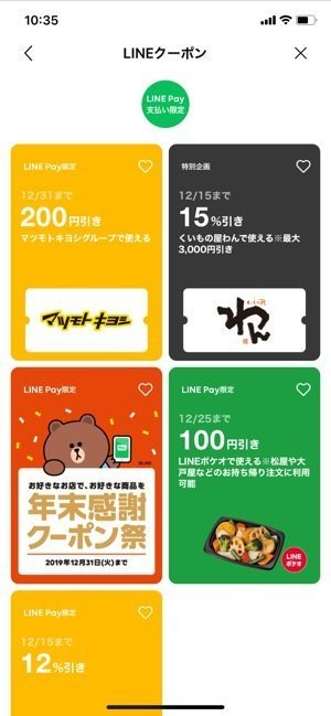 【LINEクーポン】LINE Pay支払い限定クーポン