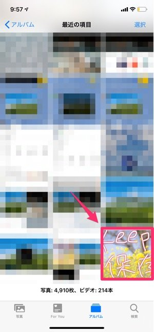 【LINE Keep】端末の保存先(iPhone)