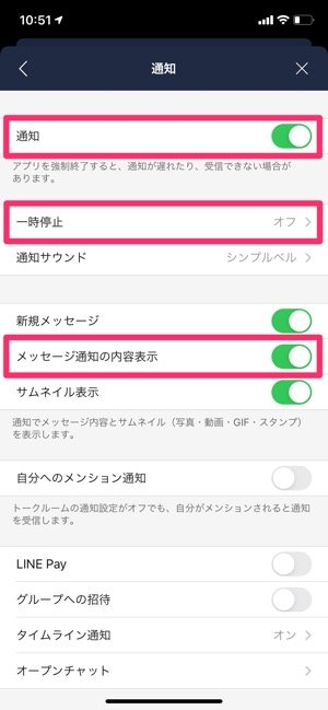 【LINE】アプリの通知設定