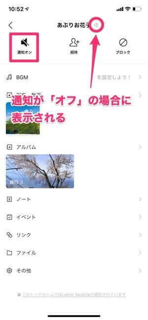 【LINE】トークの通知設定