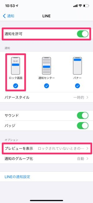 【LINE】iPhoneの通知設定