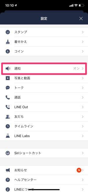 【LINE】メッセージ通知の内容表示をオフにする