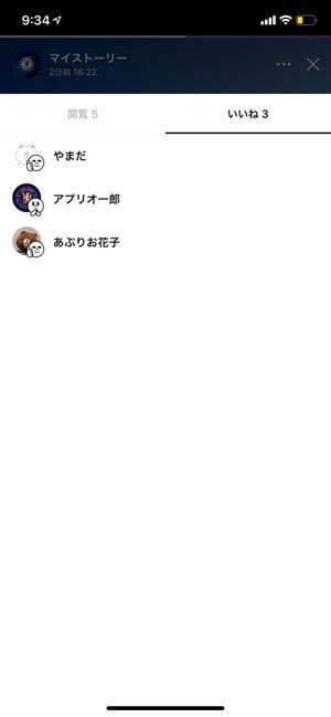 【LINEストーリー】24時間経過後の投稿の足跡