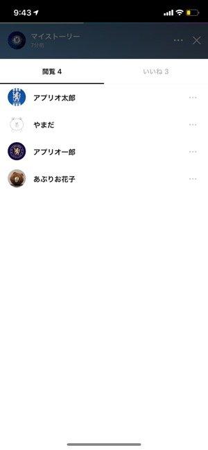 Line の ストーリー 足跡