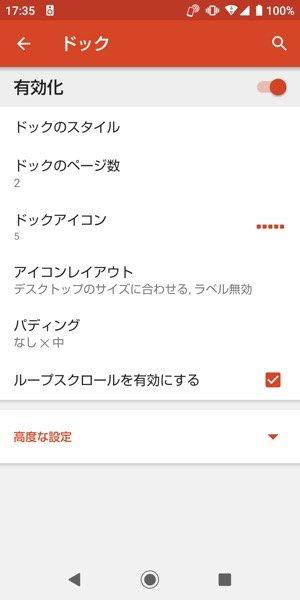 【おすすめホームアプリ】Nova Launcher カスタマイズ機能