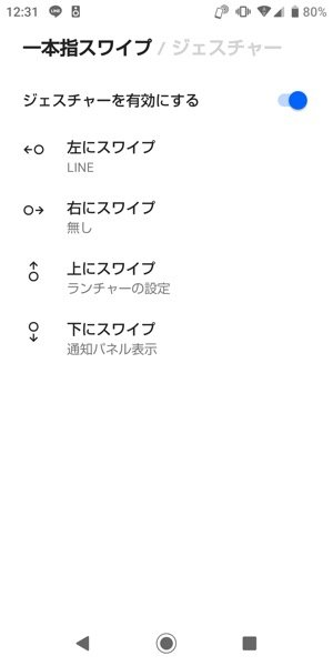 【Smart Launcher】ジェスチャー機能