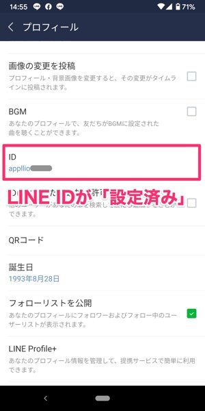 【LINE ID】自分のLINE IDを確認する