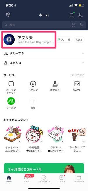 【LINEデコレーション】SNSリンクの貼り付け