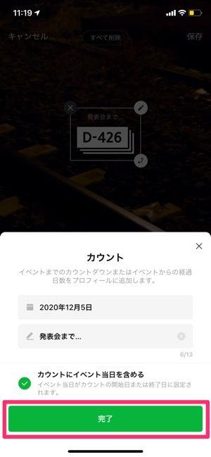 【LINEデコレーション】ウィジェット(カウント)