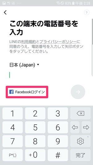 【LINE Facebookログイン】新端末でログイン