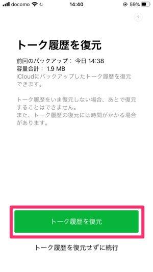 【LINE Facebookログイン】トーク履歴の復元