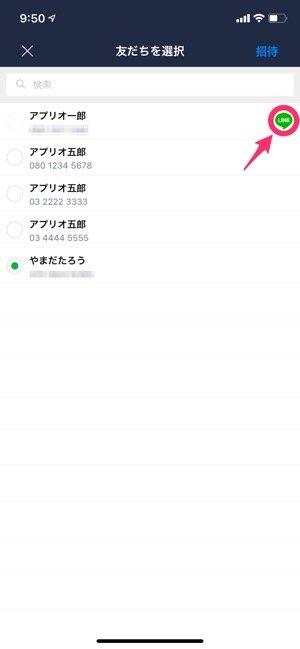 【LINE】招待できない要因(LINEのマーク)