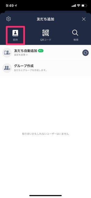 【LINE】未登録の人を招待する