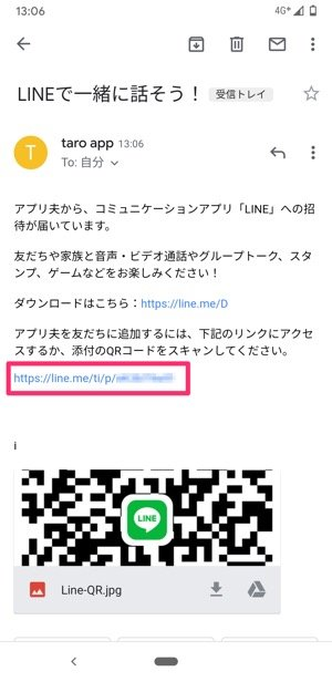 【LINE】招待用リンク