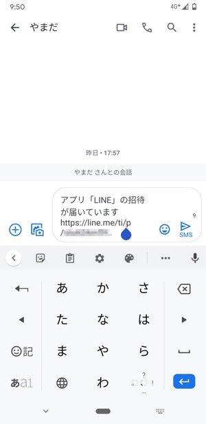 【LINE】未登録の人を招待する(SMS)