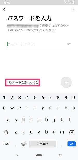 【LINE】登録メールアドレスを忘れた場合(機種変更)
