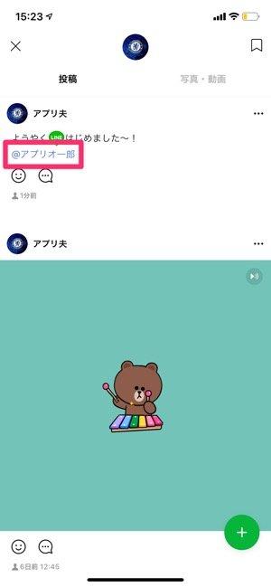 【LINEメンション】タイムラインでメンションする(送る側)