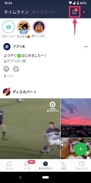 【LINEメンション】タイムラインでメンションする(受け取る側)