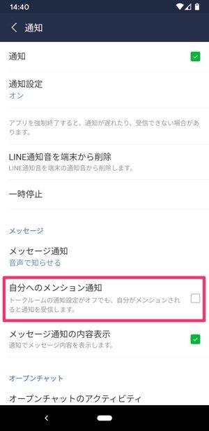 【LINEメンション】自分へのメンション通知設定