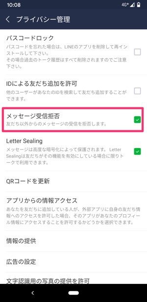 【LINE】メッセージ受信拒否設定