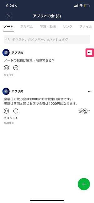 【LINE ノート】編集・削除