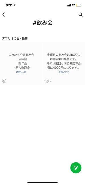 【LINE ノート】検索する(ハッシュタグ)