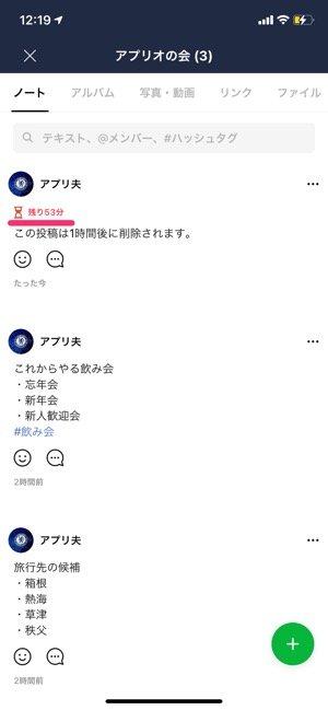 【LINE ノート】タイマー