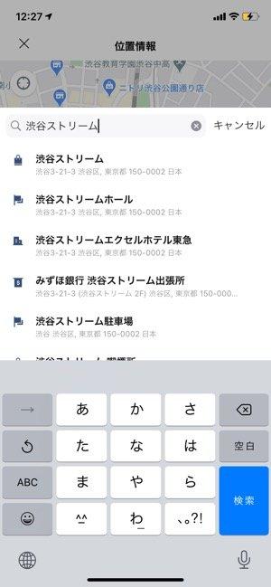 【LINE ノート】位置情報