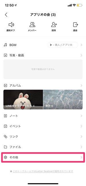 【LINE ノート】通知設定