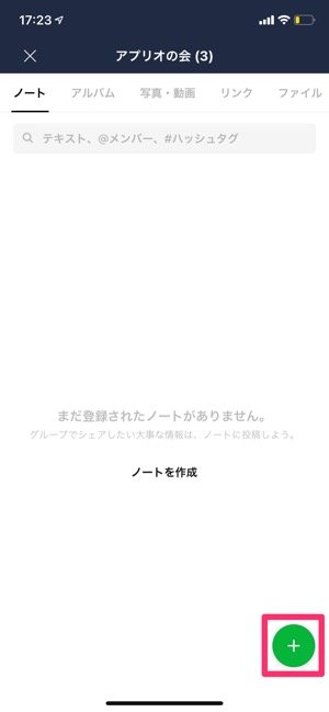 【LINE ノート】投稿する