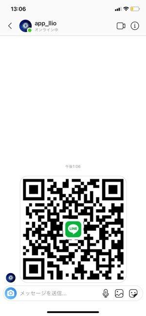 【LINE QRコード】送られてきたQRコードを読み込む