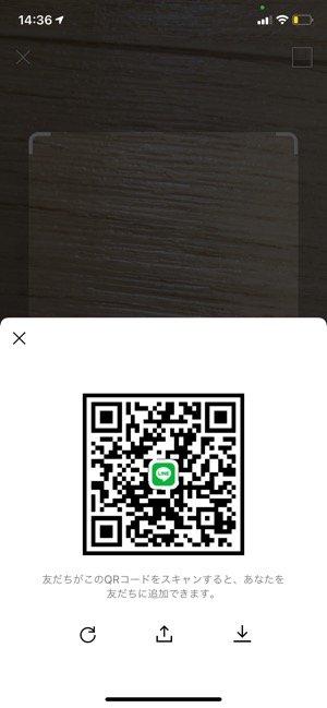 【LINE QRコード】QRコードを読み取る