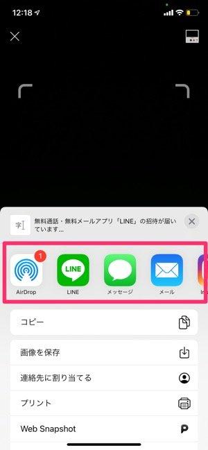 【LINE QRコード】メールやインスタで送る
