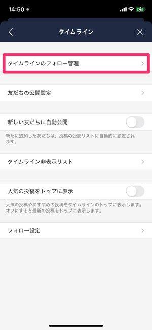 【LINE】タイムラインをフォロー管理から非表示