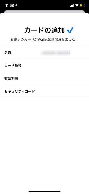 【モバイルPASMO】Apple Payにクレカ登録
