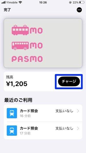 【モバイルPASMO】Walletアプリからチャージ