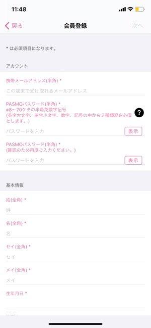 【モバイルPASMO】会員登録