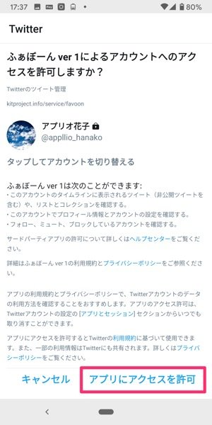 【Twitter動画保存】ふぁぼーん(Twitterと連携)