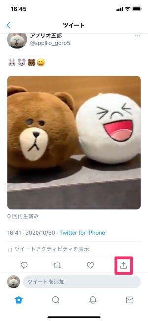 【Twitter動画保存】ツイクリップ(ツイートを共有)