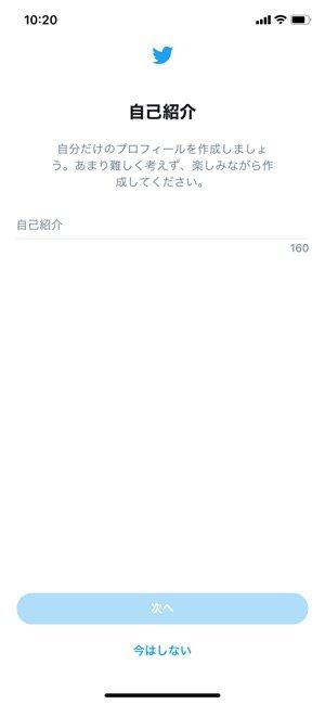 【Twitter複数アカウント作成】プロフィール設定