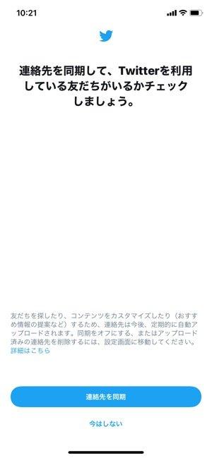 【Twitter複数アカウント作成】連絡先・興味関心を設定