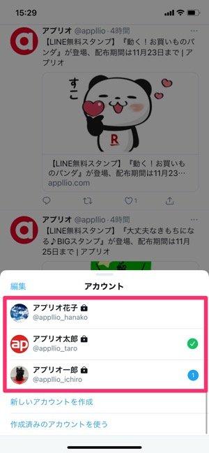 【Twitter複数アカウント作成】アカウント切り替え(iOS)